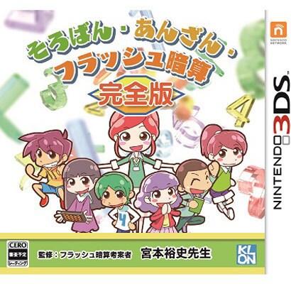 そろばん・あんざん・フラッシュ暗算 完全版 [3DSソフト]