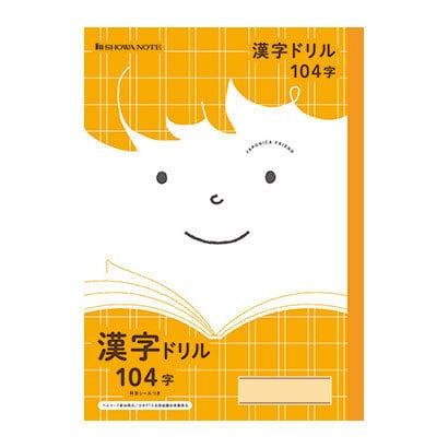 JFL-50-1 [ジャポニカフレンド 漢字ドリル 104字 学習帳]