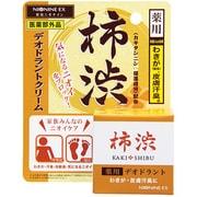 柿渋デオドラントクリーム 薬用ニオナインEX [薬用消臭クリーム 30g]