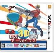 セガ 3D復刻アーカイブス [3DSソフト]