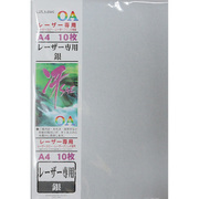 モリ729 [レーザー専用紙 銀 A4 10枚]