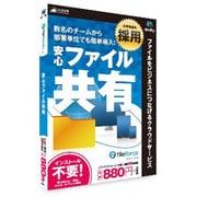 HC-WJFF [オンラインファイル共有管理 Fileforce for NIFTY Cloud Windows/Mac用ソフト]