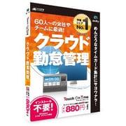 HC-DJTT [クラウド勤怠管理 Touch On Time Windows/Mac用ソフト]