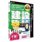 HC-WJF2 [建設業界向け オンラインファイル共有管理 Fileforce for NIFTY Cloud Windows/Mac用ソフト]