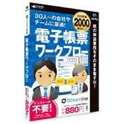 HC-MRSL [電子帳票ワークフロー Streamline Windows/Mac用ソフト]
