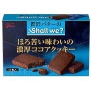 シャルウィ?ココアが薫るチョコとマカダミアのクッキー 11枚 [菓子]