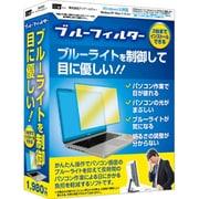 IRT0372 ブルーフィルター [Windowsソフト]