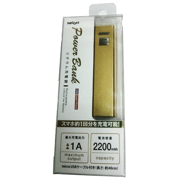 NCL2200GD [リチウム充電器 2200mAh USB出力:1ポート 最大:1A ゴールド]