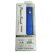 NCL2200BL [リチウム充電器 2200mAh USB出力:1ポート 最大:1A ブルー]