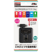 New 3DS/New 3DSLL/PSVita2000/PS4/スマートフォン用 マルチ充電巻き取り ACアダプタ New [コード巻き取り式]