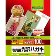 EJH-GANH100 [光沢ハガキ用紙 100枚 ホワイト]