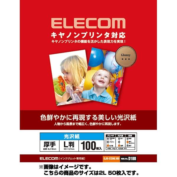 EJK-CGN2L50 [キヤノンプリンタ対応 光沢紙 2L 50枚 ホワイト]