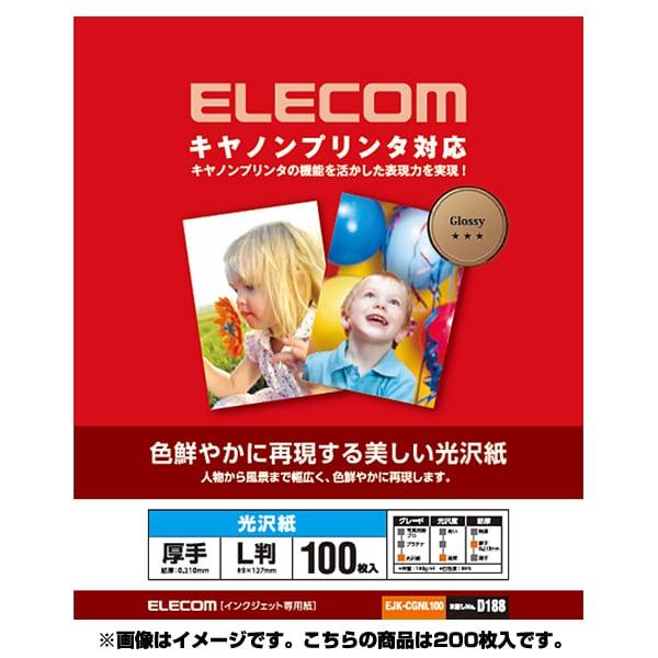 EJK-CGNL200 [キヤノンプリンタ対応 光沢紙 L判 200枚 ホワイト]