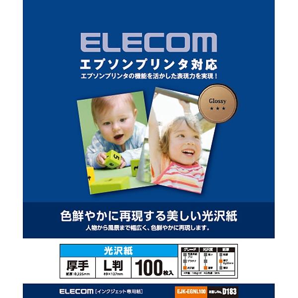 EJK-EGNL100 [エプソンプリンタ対応 光沢紙 L判 100枚 ホワイト]