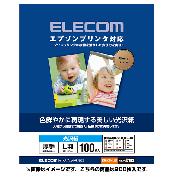 EJK-EGNL200 [エプソンプリンタ対応 光沢紙 L判 200枚 ホワイト]