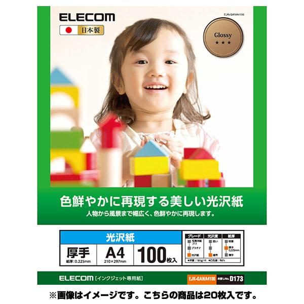 EJK-GANA420 [光沢紙 A4 20枚 ホワイト]