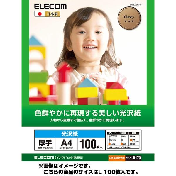 EJK-GANL100 [光沢紙 L判 100枚 ホワイト]