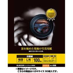 EJK-RCH50 [印画紙 はがきサイズ 50枚 ホワイト]