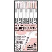 311-6016 [アルコールツインマーカー NEOPIKO-Color(ネオピコカラー) スキンカラー6色セット]