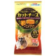 ハムスター・リスのカットチーズ [ハムスター・リス用 70g]