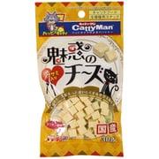 魅惑のチーズ ササミ入り [猫用 生後2ヶ月以上 30g]