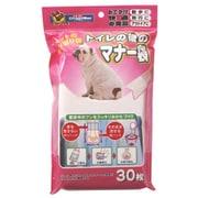 トイレの後のマナー袋 [犬・猫用 30枚]