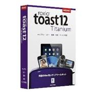 Toast 12 Titanium [オーサリングツール]