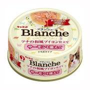 ブランシェ ツナの和風ブイヨン仕立て サーモンを添えて [キャットフード 70g]