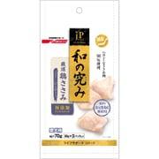 JPスタイル 和の究み 国産鶏ささみソフト ひと口タイプ 70g [犬用おやつ]