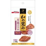 JPスタイル 和の究み 国産鶏ささみハード ひと口タイプ 50g [犬用おやつ]