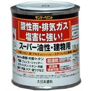 スーパー油性建物用 こげ茶 1/12L [油性多目的塗料]