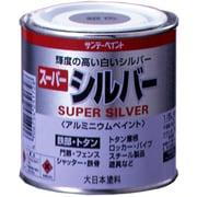 スーパーシルバー 銀色 1/5L [油性多目的塗料]