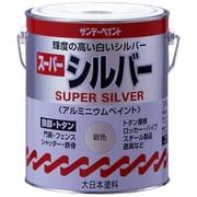 スーパーシルバー 銀色 1.6L [油性多目的塗料]