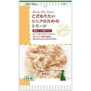 こだわりたい シニアのためのトリーツ 素材ソフト鶏ササミ