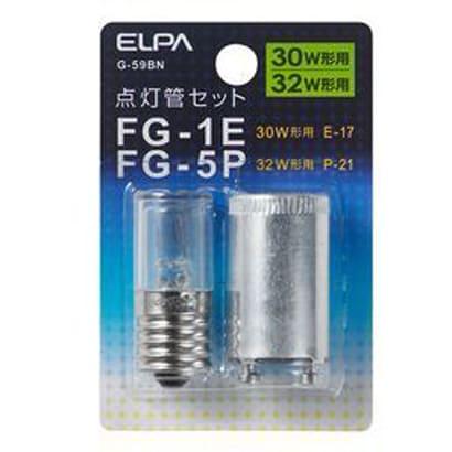 G-59BN [点灯管 10W形~30W形用/32W形用 ネジ込み式/差し込み式 FG-1E+FG-5P 各1個入り]