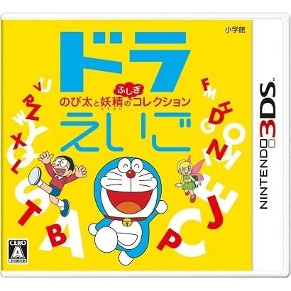 ドラえいご のび太と妖精のふしぎコレクション [3DSソフト]