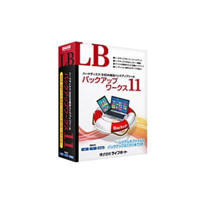 LB バックアップワークス11 [Windowsソフト]