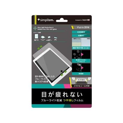TR-PFIPD14-BCAG [iPad Air 2用 ブルーライト低減&バブルレスフィルム]