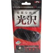 ALG-V2FK [PS Vita 2000用 光沢フィルム]