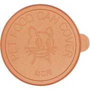 猫用缶詰のフタ