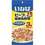 ビーフと緑黄色野菜 [犬用 チーズ ささみ入り 70g×3袋]