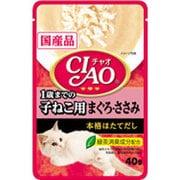 CIAO パウチ [猫用 1歳までの子ねこ用 まぐろ ささみ 40g]