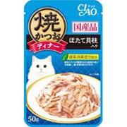 CIAO 焼かつお ディナー [猫用 ほたて貝柱入り 50g]