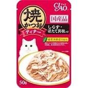 CIAO 焼かつお ディナー [猫用 しらす ほたて貝柱入り 50g]