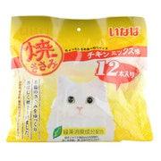 焼ささみ [猫用 チキンミックス味 12本]