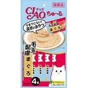 CIAO ちゅ~る [猫用 毛玉配慮 まぐろ 14g×4本]
