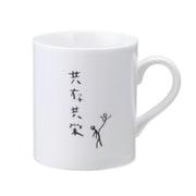 SAN1858 [自由人 マグカップ 共存共栄]