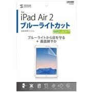 LCD-IPAD6BC [iPad Air 2用ブルーライトカット液晶保護指紋防止光沢フィルム]