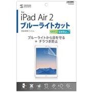 LCD-IPAD6BCAR [iPad Air 2用ブルーライトカット液晶保護指紋反射防止フィルム]
