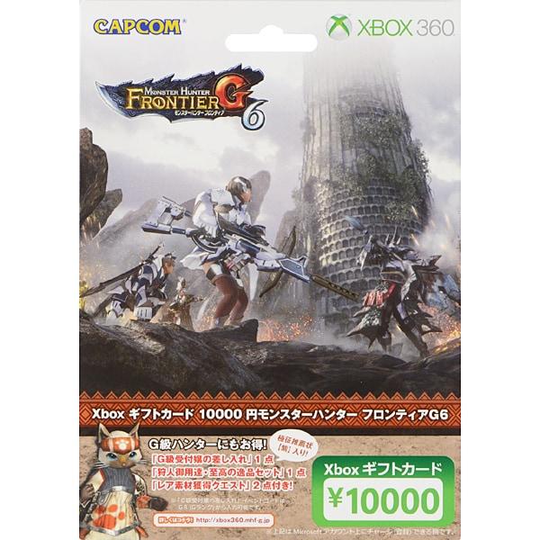 Xbox ギフトカード10000円 「モンスターハンター フロンティアG6」バージョン プリペイド式カード